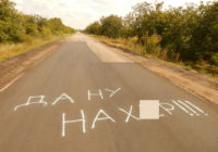 Фото дня, вдячні за дорогу