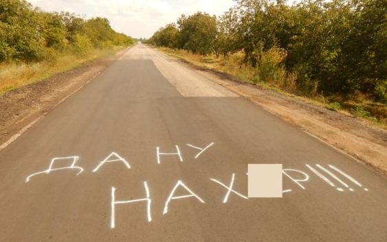 Ремонт дороги, Роздільна