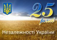 Заходи з нагоди відзначення 25-річчя Незалежності України