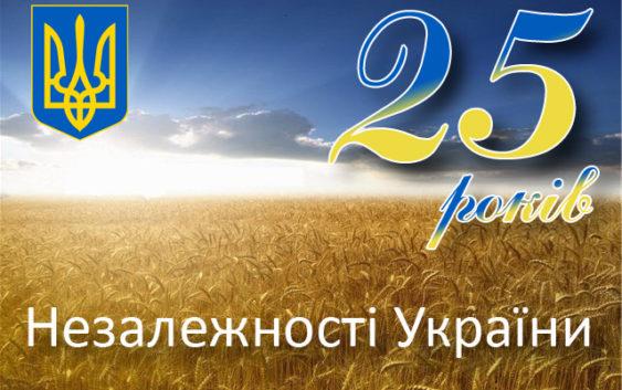 План заходів з нагоди 25-ти річчня Незалежності України, Роздільна