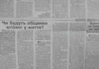 "Газета ""Вперед"" за 9 листопада 2016 року"