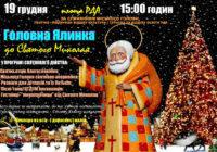 19 грудня у Роздільній відкриють новорічну ялинку