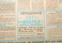 """Дорогічитачі газети """"Вперед""""та ті, хто бажає ними стати!"""
