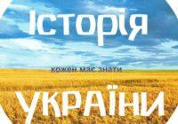 «Україна. Народжені вільними»