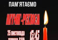 25листопада – День пам'яті жертв голодоморів