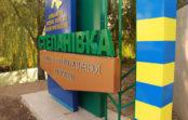 Прикордонники Білгород – Дністровського загону затримали порушників