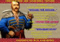 Заходи з нагоди Дня захисника України