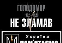 24 листопада – День пам'яті жертв Голодоморів, анонс заходу