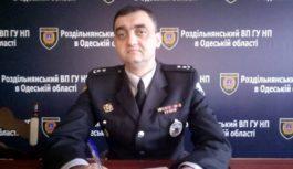 Призначено начальника Роздільнянського відділу поліції