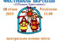 Фестиваль вертепів у Роздільній перенесено на 18 січня