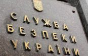 Спецслужби РФ намагаються втягнути неповнолітніх до міжетнічних конфліктів в Україні