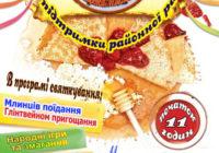 10 березня у Роздільній відбудеться святкування Масляної