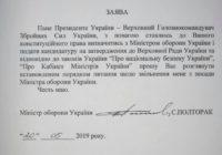 Заяви про звільнення написало керівництво СБУ та Міністр оборони Степан Полторак