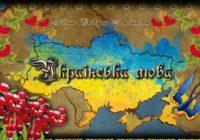 Відсьогодні, 16 липня, закон про українську мову набуває чинності