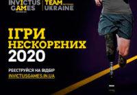 Стартує відбір команди на Ігри Нескорених 2020