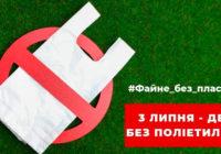 "3 липня-всеукраїнська акція ""День без поліетилену"""