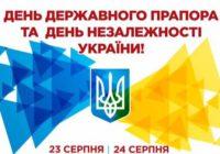 Урочистості з нагоди святкуванняДня державного Прапора таДня Незалежності України