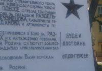 З пам'ятної стіни Другої світової війни в Роздільній зняли зірку, фото та відео