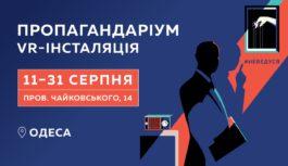Не вестися на маніпуляції: в Одесі відкрили VR-інсталяцію «Пропагандаріум»