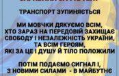24 серпня, в 10.15, хвилина мовчання в пам'ять про всіх загиблих за Україну