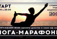 У Роздільній з 23 вересня стартує міні-йога-марафон