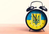 Нагадуємо, 27 жовтня Україна переходить на «зимовий час»