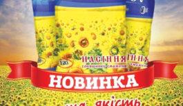Смажене насіння «Karpov» шукайте на полицях магазинівміста та району