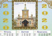 Купуйте церковні календарі на 2020 рік!