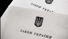 """Закон про """"пляжі без парканів"""" опублікували у """"Голосі України"""""""