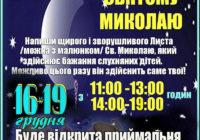 16 грудня у Роздільній відкриють приймальню Святого Миколая