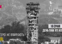 16 січня – День пам'яті українських Кіборгів