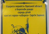 25 січня стартує Відкрита першість Одеської області з дзюдо пам'яті Сергія Іщенка