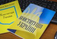 У Києві відбулося перше публічне обговорення змін до Конституції в частині децентралізації влади