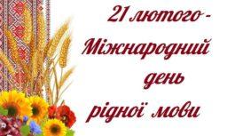 21 лютого – Міжнародний день рідної мови