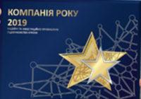 Наше підприємство рекомендовано до участі в номінації «Компанія року – 2019»