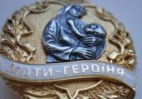 Почесне звання «Мати-героїня»: кому може бути присвоєно та як отримати?