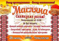 29 лютого у Роздільній відбудеться святкування Масляної