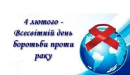 4 лютого – Всесвітній день боротьби проти раку