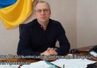 Друге відеозвернення голови Роздільнянської РДА Сергія Приходька щодо ситуації з коронавірусом