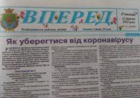 """Анонс друкованої версії газети """"Вперед"""" від 13 березня 2020 року"""
