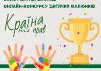 Визначеніпереможці онлайн-конкурсу «Країнамоїх прав»