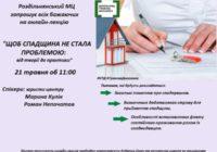 21 травня Роздільнянський МЦ запрошує на онлайнлекцію щодо спадщини