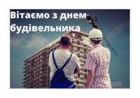 9 серпня – День будівельника