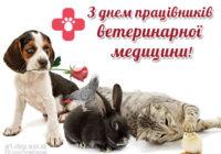9 серпня – День працівників ветеринарної медицини