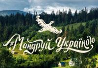 Відпустка в Україні. Що слід знати про мандрівки під час карантину?