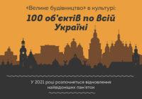 Уряд планує реставрувати понад 100 культурних об'єктів