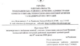 Нові рішення комісії ТЕБ та НС щодо протиепідемічних заходів на Роздільнянщині