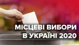 Як правильно заповнити бюлетень на місцевих виборах 25 жовтня