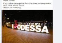 Перемогу на виборах мера Одеси здобуває Труханов