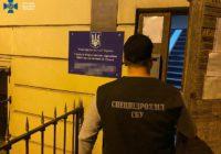 В Одесі СБУ викрила на хабарі керівника підрозділу Південного міжрегіонального управління Мінюсту